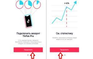 PRO-аккаунт в Тик Токе