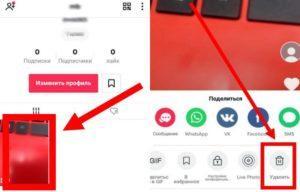 Как удалить видео в тик ток