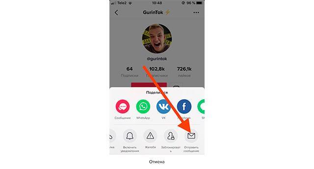Рассылка сообщений в Тик Ток: способ популяризации аккаунта