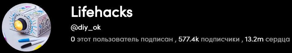 Топ-10 аккаунтов ТикТок с занимательным контентом