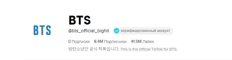 Самые популярные парни в ТикТок: BTS ближе к фанатам