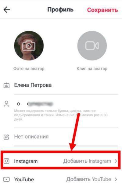 Как связать аккаунты Instagram и TikTok