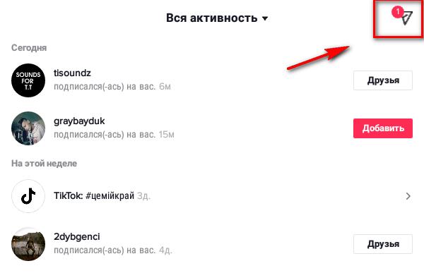 Личные сообщения в Тик-Ток