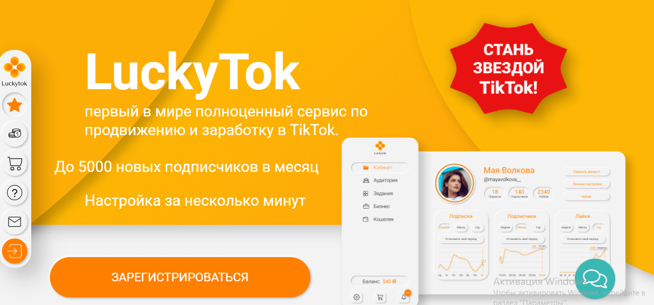 LuckyTok