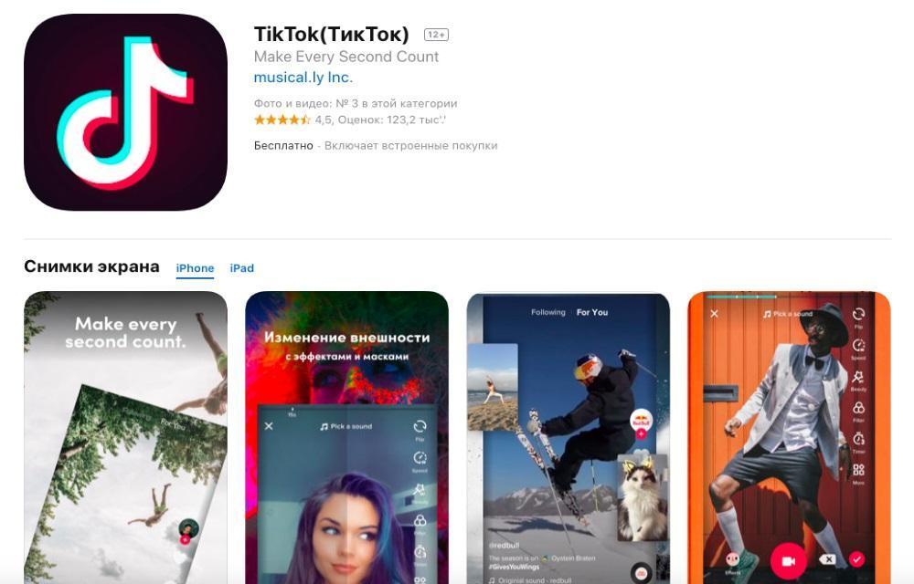 Приложение TikTok на iPhone