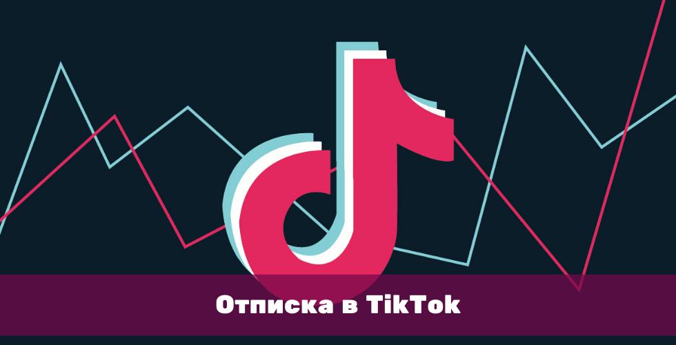 Как отписаться от ненужных аккаунтов в TikTok