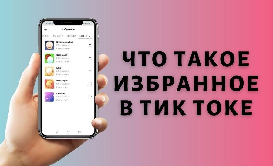Как пользоваться разделом «Избранное» в приложении Tik Tok