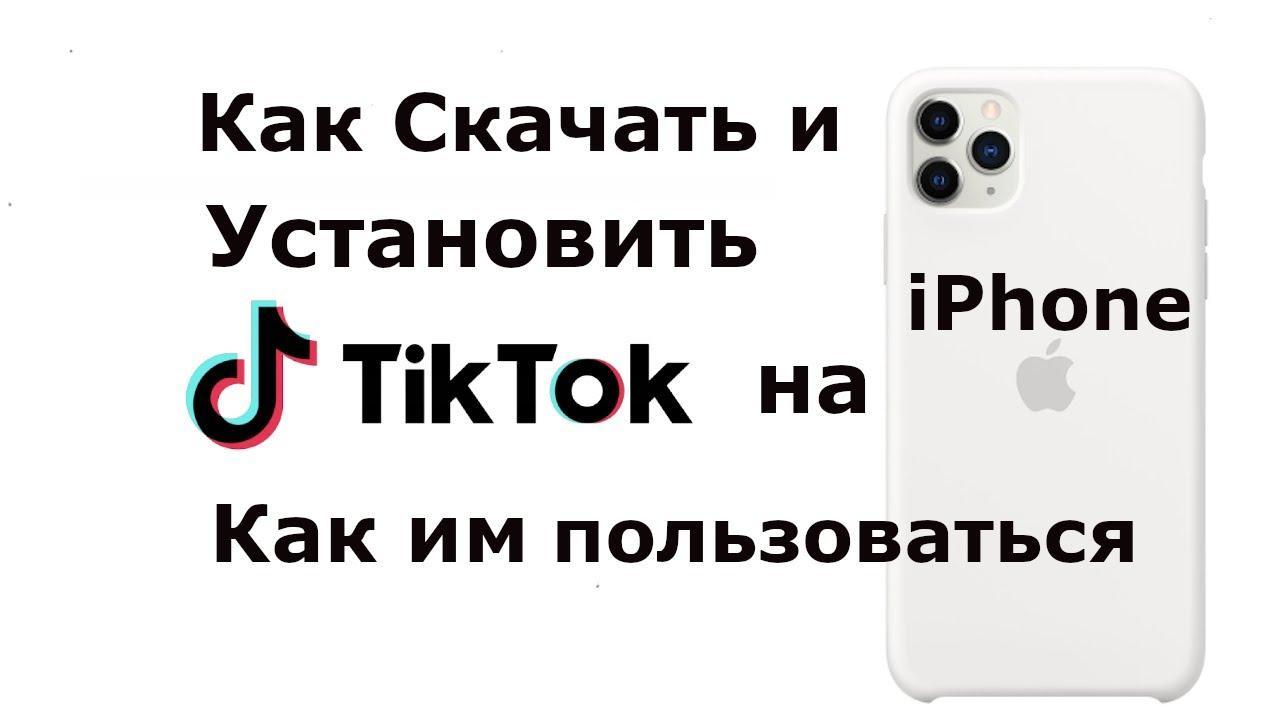 Как скачать и установить на iPhone приложение TikTok