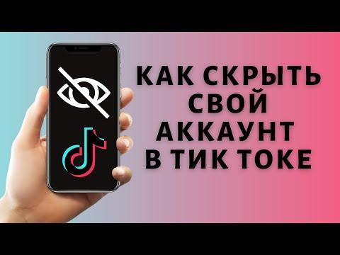 Как скрыть свои видео и аккаунт в TikTok