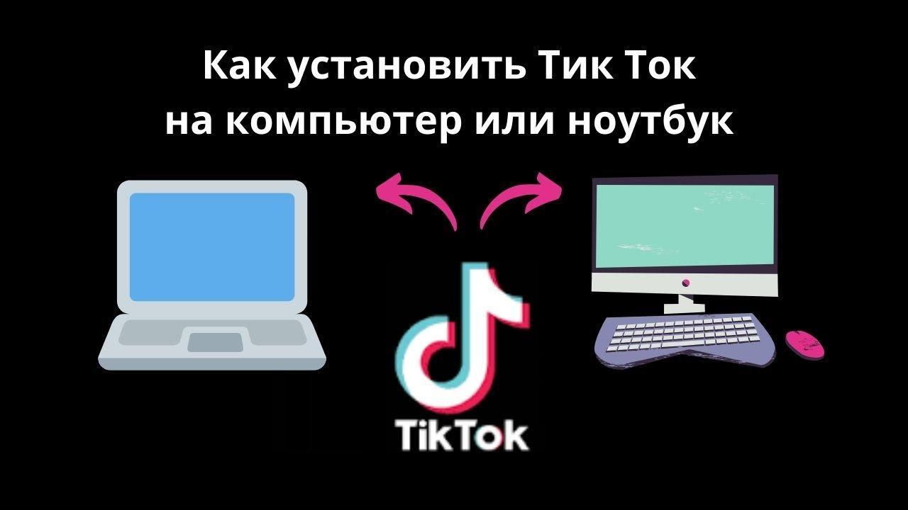 Как установить приложение «Тик Ток» на компьютер или ноутбук