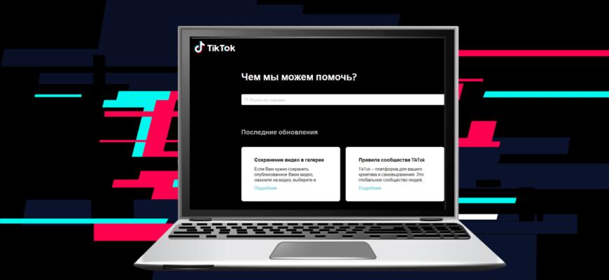 Как в TikTok обратиться за помощью в техподдержку