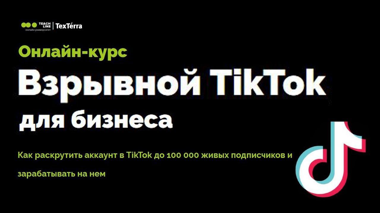 Курс «Взрывной TikTok для бизнеса»