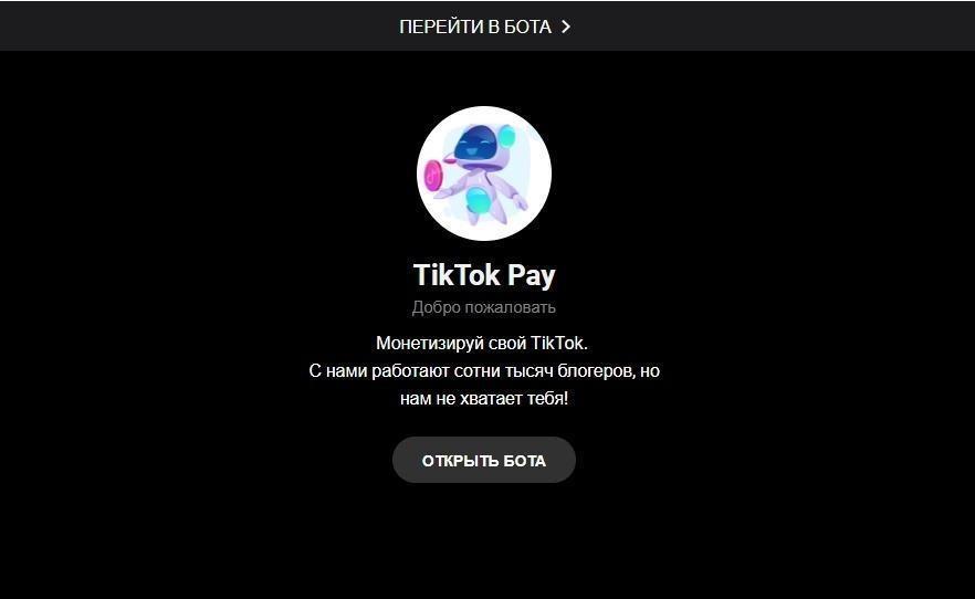 Отзывы на TikTok Pay Bot в Телеграмм