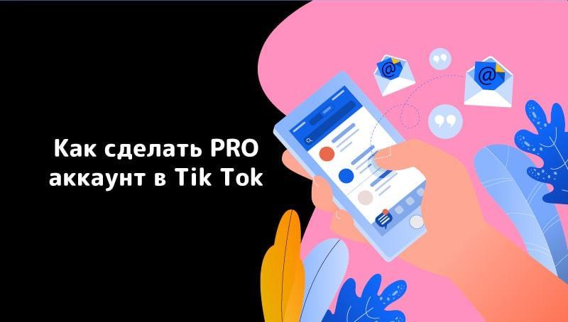 Pro-аккаунт в «Тик Токе»: как создать и настроить