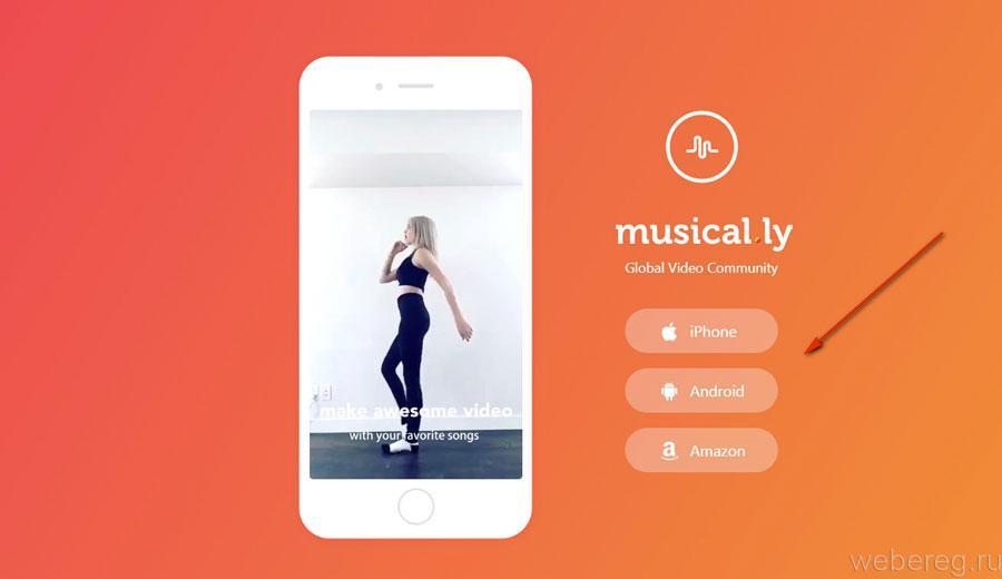 Скачивание и установка старой версии Musical.ly на телефон с Android