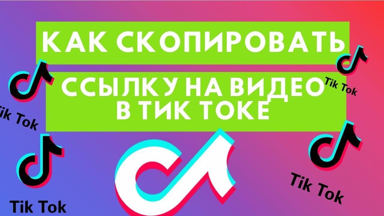 Ссылка на профиль и видео в TikTok: как скопировать и поделиться